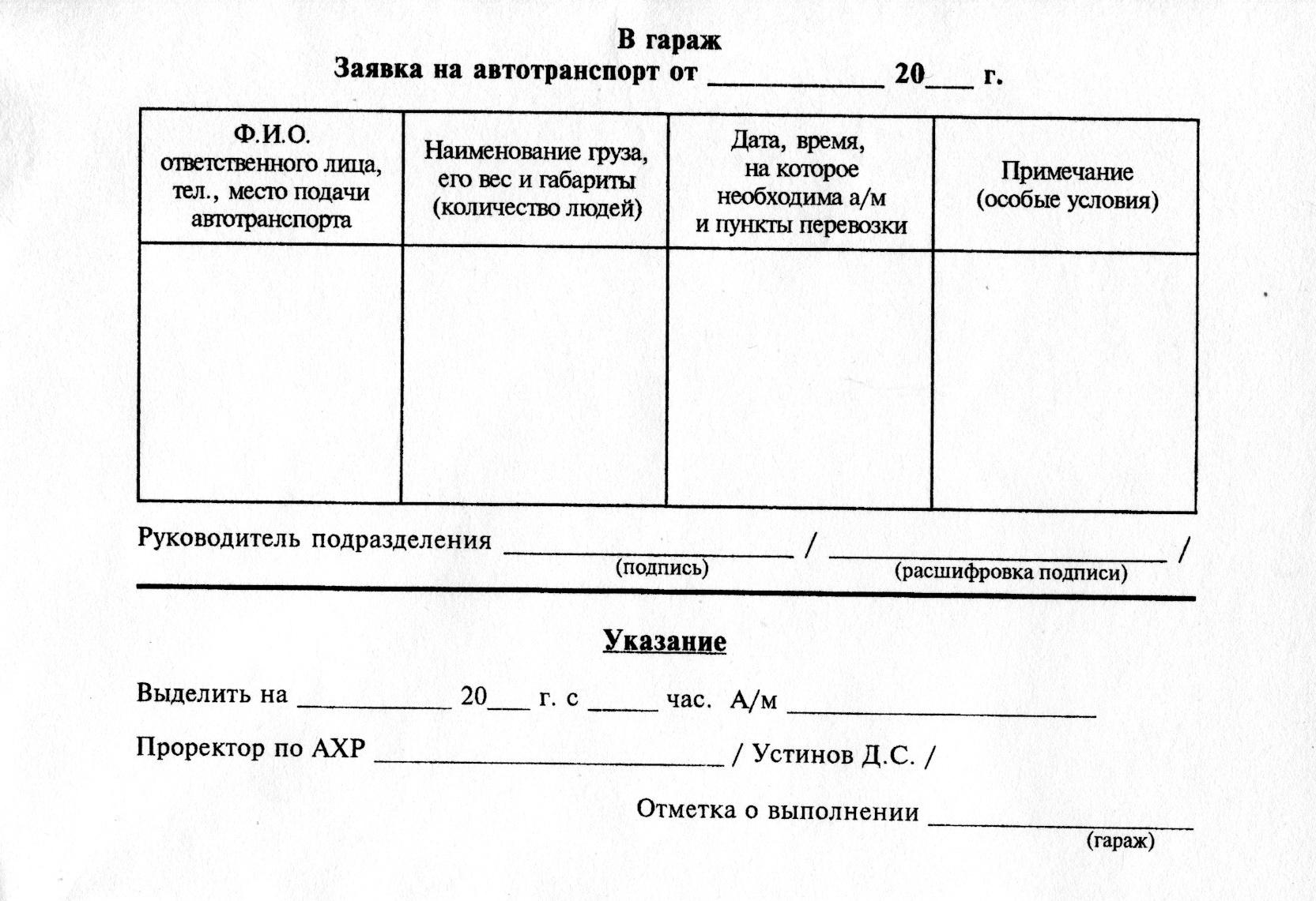 Образцы внутренних документов