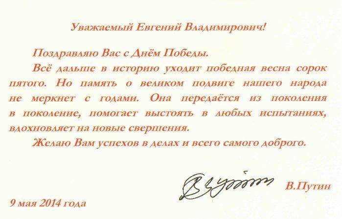 Поздравления от путина в тексте