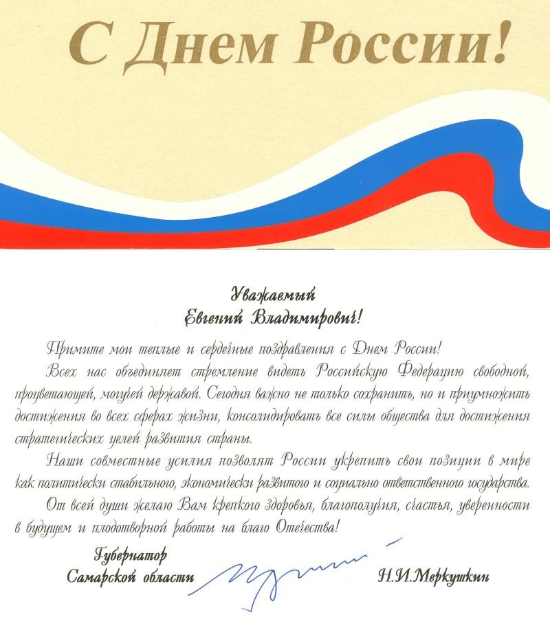 Поздравление на день россии от администрации