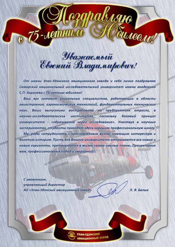 Поздравление заводу с 75 летием 675