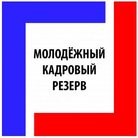 Набор в молодежный кадровый резерв Самарской области