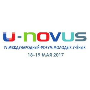 Молодых ученых приглашают на форум U-Novus