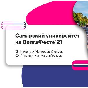 Самарский университет им. Королёва проведёт серию мероприятий для школьников на Волгафесте