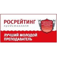 Объявлен всероссийский конкурс «Лучший молодой преподаватель - 2015»