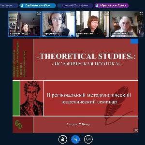 Теоретический семинар в социальной сети
