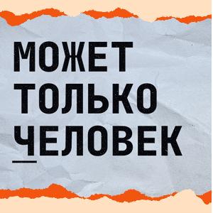 """Подведены итоги онлайн-конкурса по пропаганде безвозмездного  донорства крови """"Может только ЧЕЛОВЕК"""""""
