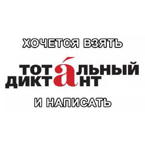 Открыта регистрация на площадки Тотального диктанта