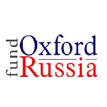 Названы финалисты конкурса на соискание стипендии Оксфордского Российского Фонда в 2018-2019 учебном году