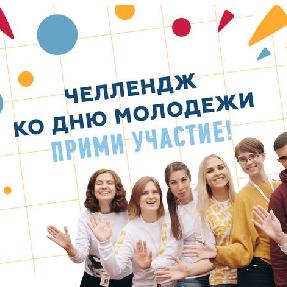 Отпразднуйте День молодежи со всей страной!