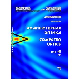 Вышел в свет первый номер 41 тома журнала
