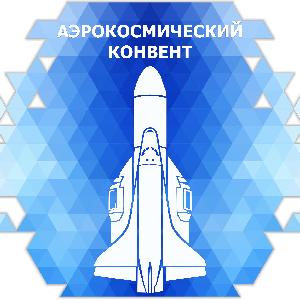 В СГАУ состоится Конвент аэрокосмических университетов России