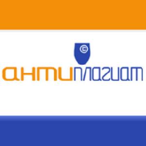 Открыт доступ к системе «Антиплагиат»