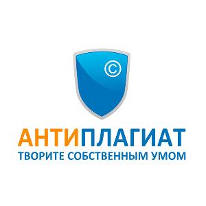 Приглашаем принять участие в бесплатном обучающем вебинаре от компании Антиплагиат