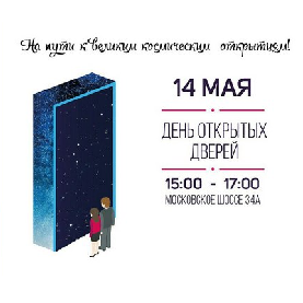 В Самарском университете состоится День открытых дверей приемной комиссии