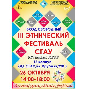 В воскресенье пройдёт III ежегодный этнический фестиваль