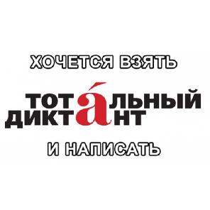 """Приходите писать """"Тотальный диктант"""" в Самарский университет"""