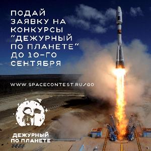 Дорога в космос начинается здесь