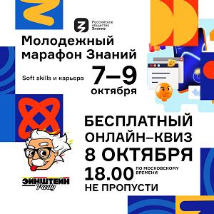 """Фестиваль """"NAUKA 0+"""" приглашает самарцев на """"полезный уикенд"""""""