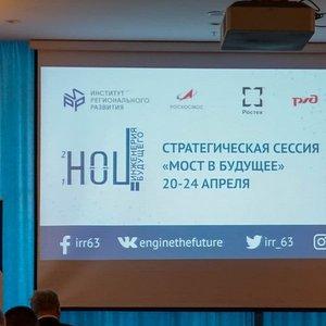 """В Самарской области проходит стратегическая сессия НОЦ мирового уровня """"Инженерия будущего"""""""