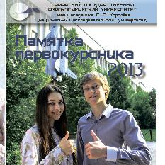 Памятка первокурсника 2013