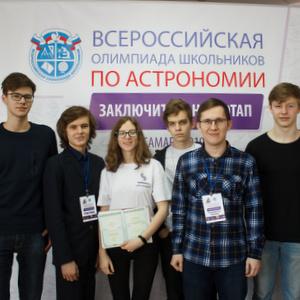 Названы победители и призеры Всероссийской олимпиады школьников по астрономии