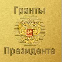 Совет по грантам Президента Российской Федерации приглашает принять участие в конкурсах
