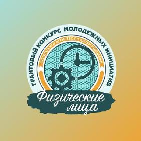 Грантовые конкурсы для поддержки молодежных инициатив