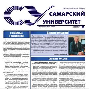 Мартовский номер газеты «Самарский университет»