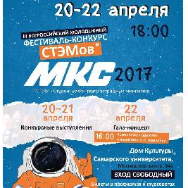 В Самаре стартует фестиваль СТЭМов