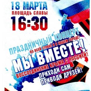 В Самаре состоится концерт, посвященный годовщине вхождения Республики Крым и города Севастополя в состав Российской Федерации