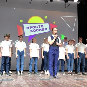 """В Артеке стартовал конкурс для школьников """"Просто космос"""""""