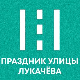 Праздник улицы В.П. Лукачёва