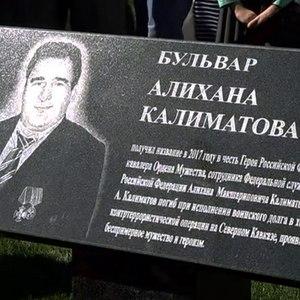 В Самаре открыли бульвар в честь выпускника Самарского университета