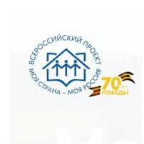 Объявлен конкурс молодёжных авторских проектов «Моя страна — моя Россия»