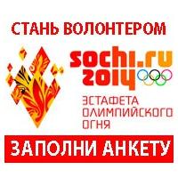 Встречаем Огонь Олимпиады в Самаре!