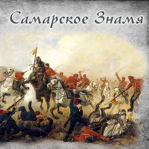 Самарскому знамени 140 лет