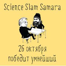 Science Slam Самара: болеем за Владимира Платонова