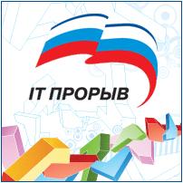 Конкурс «IT–прорыв - 2013»