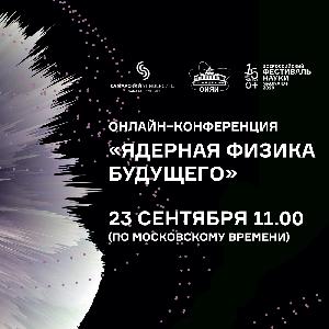 Самарский университет и ОИЯИ проведут совместную онлайн-конференцию