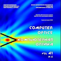 Вышел в свет пятый номер 41 тома журнала
