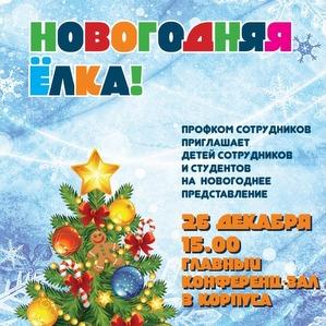 Профком приглашает на новогоднее представление