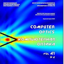 Вышел в свет шестой номер 41 тома журнала «Компьютерная оптика»