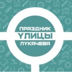 Самарский университет приглашает на праздник улицы В.П. Лукачёва