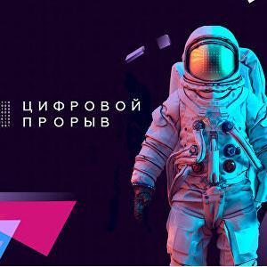 """Продлена регистрация на конкурс """"Цифровой прорыв"""""""