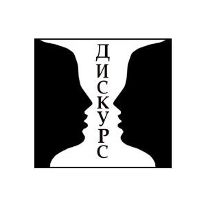 Филологи Самарского университета изучают дискурсы