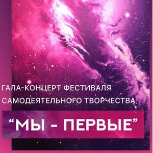 """Фестиваль """"Мы-первые"""" назовет лучших дебютантов года"""