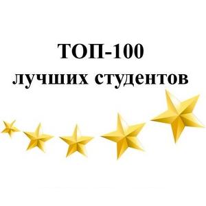 Начался приём заявок на конкурс «ТОП-100 лучших студентов СГАУ»