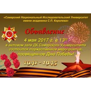 Коллектив университета отметит День Победы