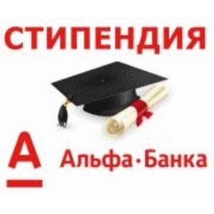 """Определились победители стипендии """"Альфа-Шанс"""""""