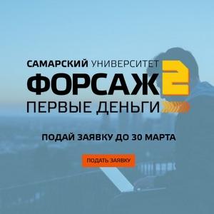 """Состоялось открытие акселератора студенческих стартапов """"Форсаж"""""""